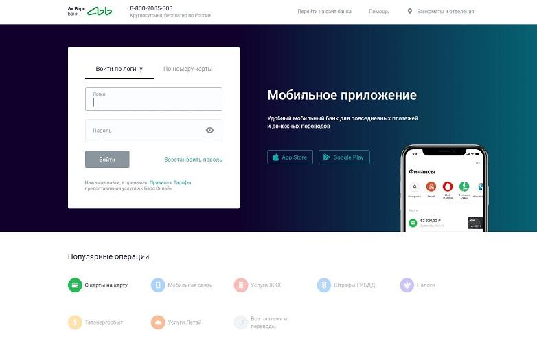 проверка счета банка онлайн