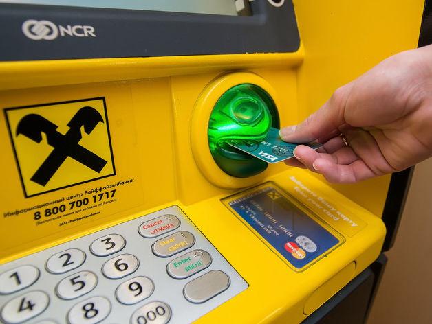 Банкомат Райффайзенбанка может забрать карту
