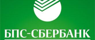 БПС-Сбербанк