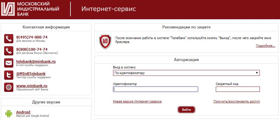 Инструкция по получению идентификатора