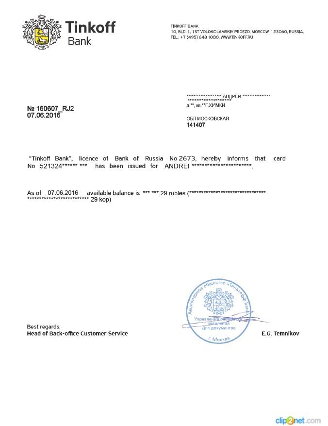 Эл. выписка Тинькофф