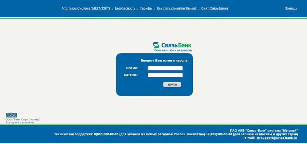 Личный кабинет Связь-Банка