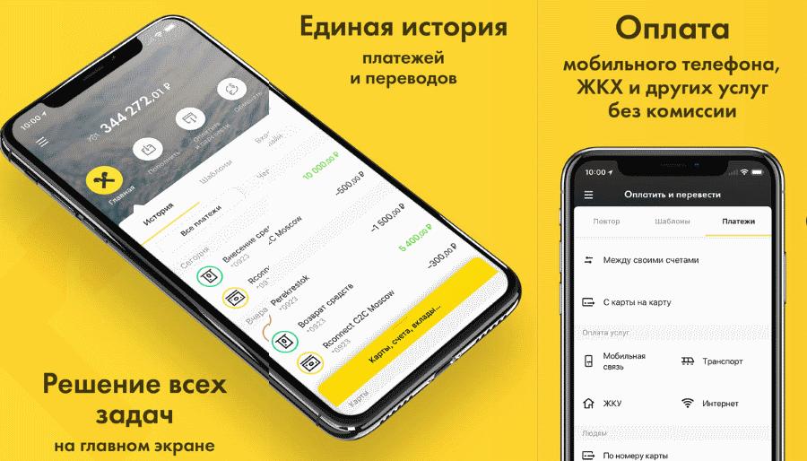 Мобильный банк Райффайзенбанка