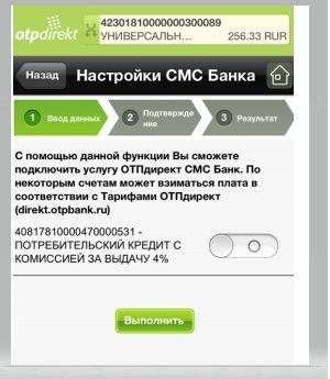 Настройка СМС-банка