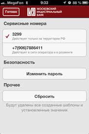 Отправка СМС на короткий номер 3299