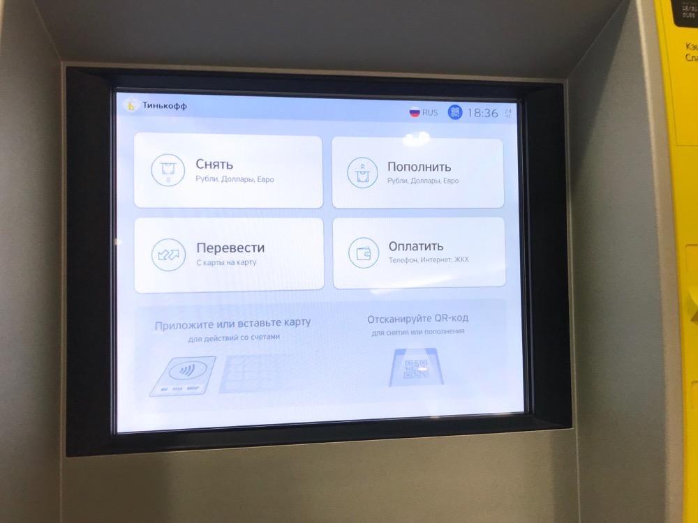 Пополнение карты Тинькофф в банкомате