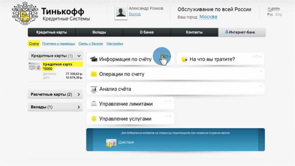 Просмотр информации по счету в Интернет-банке