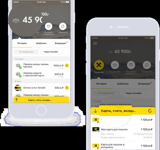 Райффайзенбанк: привязка карты в мобильном банке
