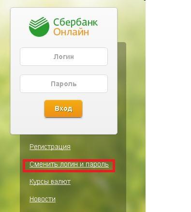 Сменить логин и пароль
