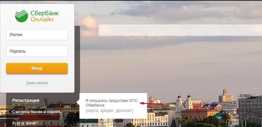 Вкладка «Я пользуюсь продуктами БПС-Сбербанка (карта, кредит, депозит)»