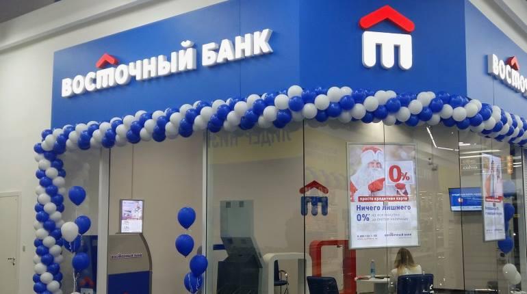 восточный банк без отказа россельхозбанк что нужно для кредита документы