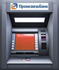 Промсвязьбанк банкомат