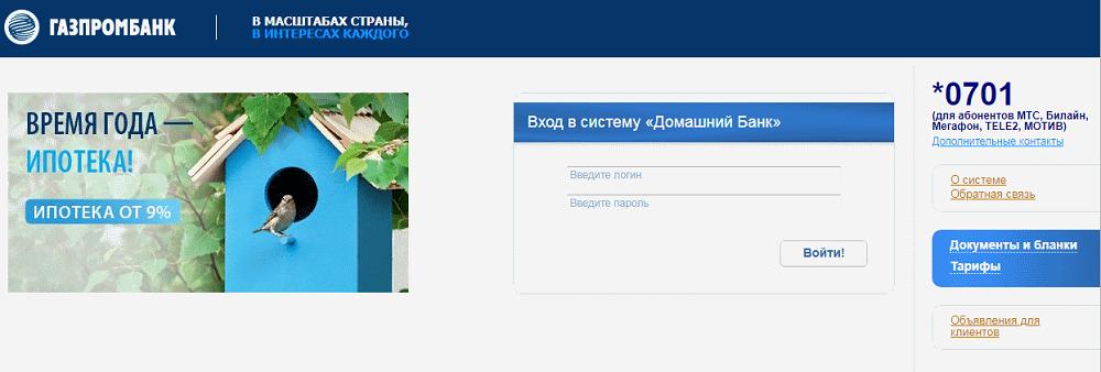 Изображение - Как подключить карту к системе телекард газпромбанк domashnij-bank-1