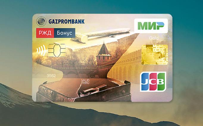 Газпромбанк «РЖД Бонус»