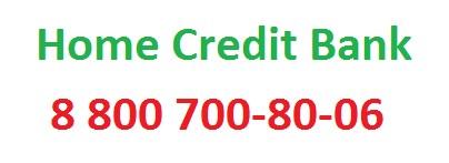 Горячая линия Home Credit Bank