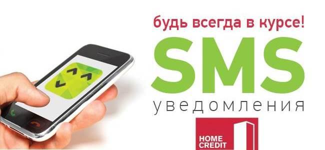Хоум Кредит банк смс информирование