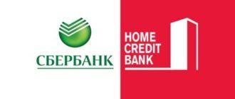 Хоум Кредит и Сбербанк