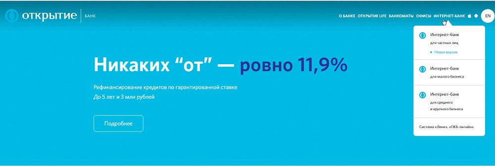 Изображение - Активация карты банка открытие internet-bank-5