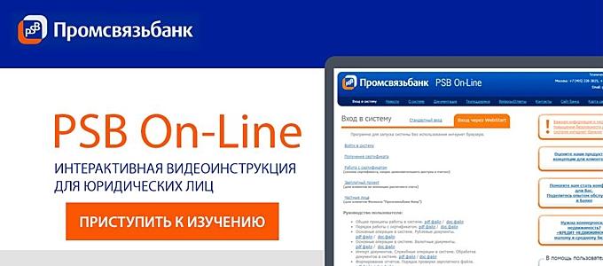 Интернет-банк Промсвязьбанка