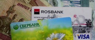 Как перевести деньги с Росбанка на Сбербанк