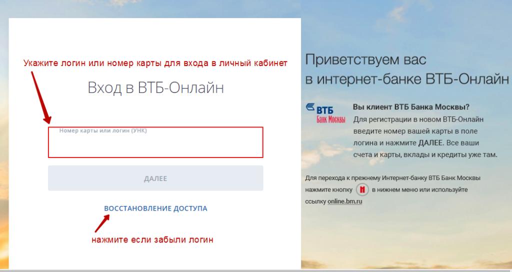 Как заблокировать карту ВТБ24 через личный кабинет