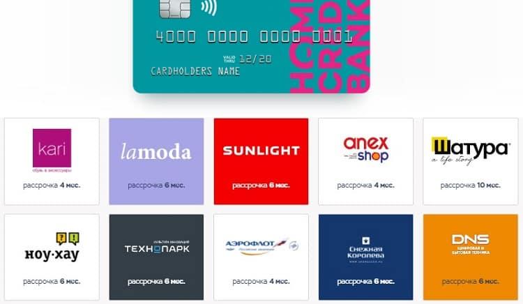 Карта польза Хоум Кредит магазины-партнеры