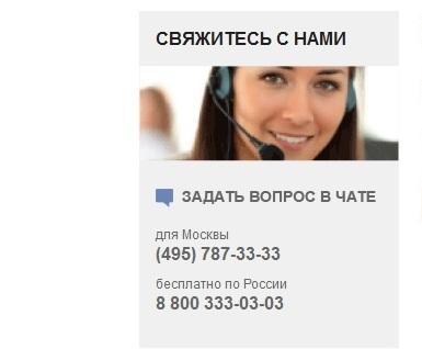 Контактные номера