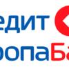 Кредит Европа Банк: доступные способы оплаты займа, регистрация в личном кабинете