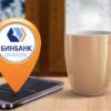 Процедуры подключения и отключения «Мобильного банка» от Бинбанка