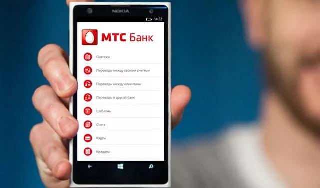 Мобильный банк МТС