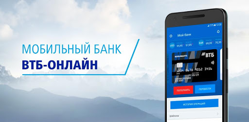 Мобильный банк ВТБ-Онлайн