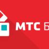 Инструкция по отключению СМС-информирования МТС Банка