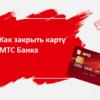 Порядок блокировки и закрытия карты МТС Деньги