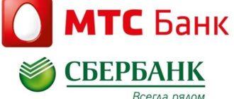 МТС Банк и Сбербанк