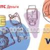 О картах «МТС Деньги»: условия использования, получение, активация