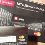 МТС «Деньги Вклад»