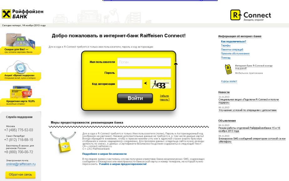 Официальный сайт Райффайзен, вход в ЛК