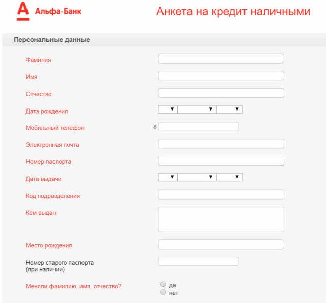Кредит онлайн заявка кредит без залога и пенсионных отчислений астана