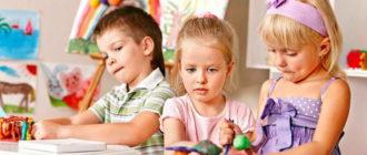 Оплатить детский сад