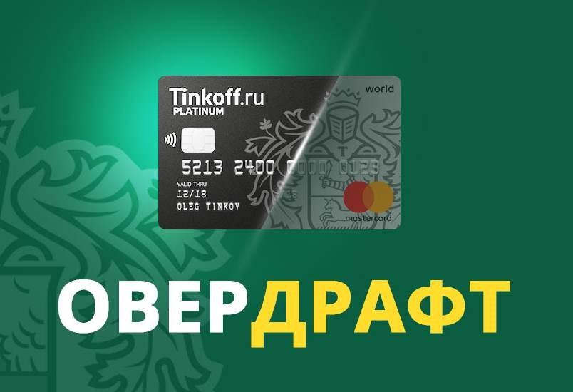 Овердрафт Тинькофф