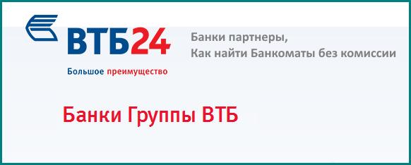 Партнеры банка ВТБ