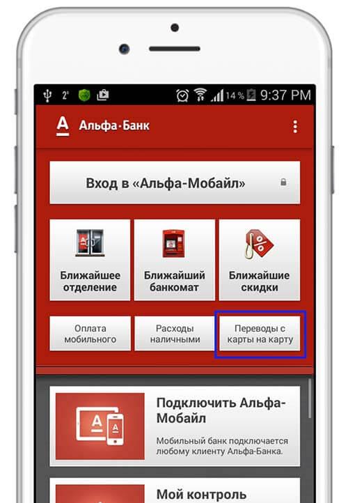 альфа банка официальный сайт телефон