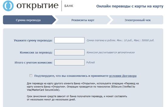 Изображение - Активация карты банка открытие perevod-10