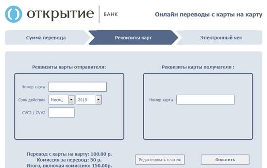 Изображение - Активация карты банка открытие perevod-11