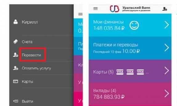 Ренессанс кредит перевод с карты на карту сбербанка
