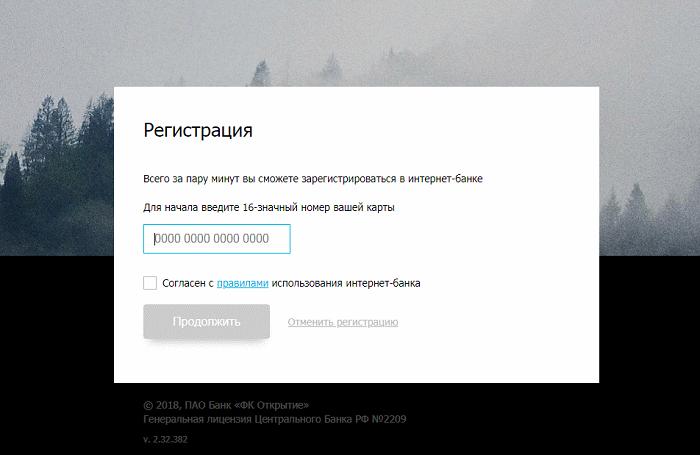 Изображение - Активация карты банка открытие registracija-8