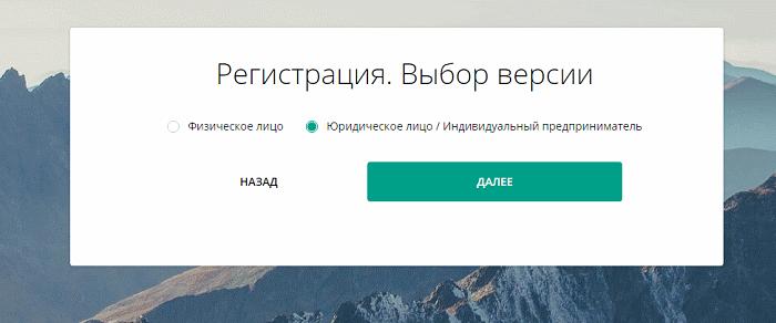 Регистрация юр. лица