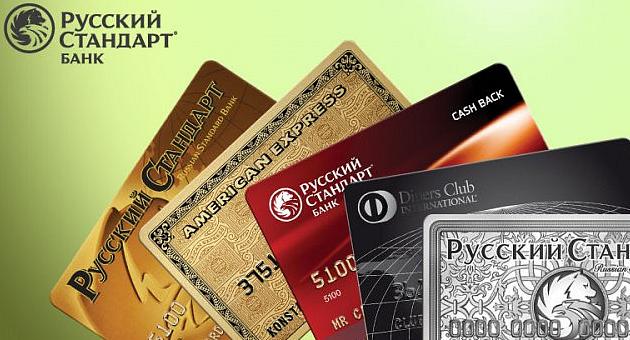 Как погасить кредит русский стандарт