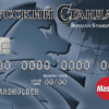 Карта Русский Стандарт: активация, варианты пополнения и снятия денег