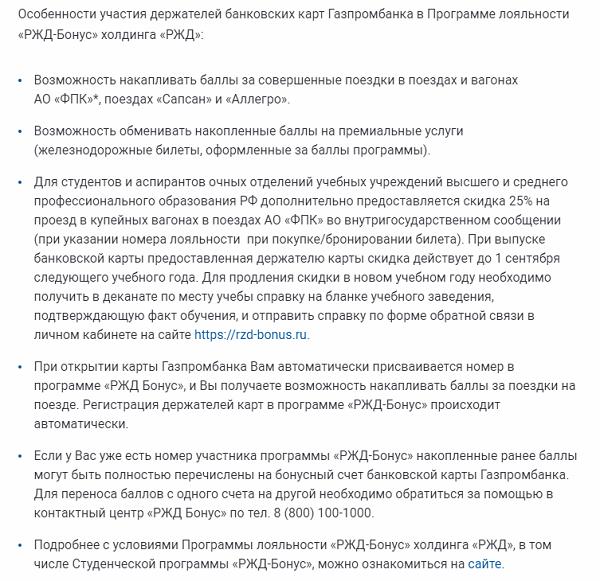РЖД Бонус